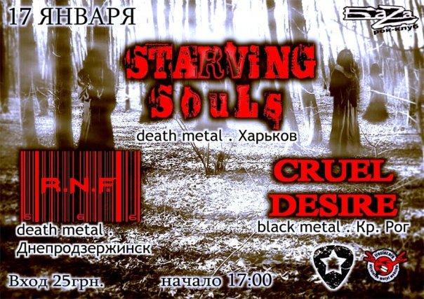 Концерт на БаZe Cruel_12