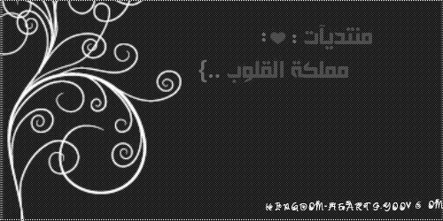 مــمــلــكــة الــقــلــوبـ