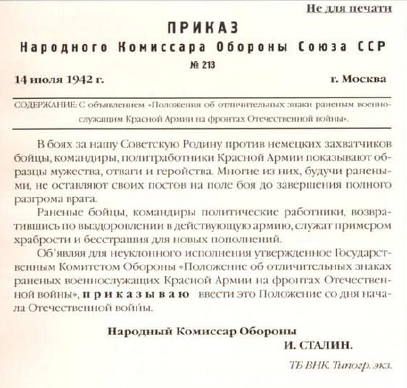 Les insignes de blessé de l'Armée soviétique Arrzot10