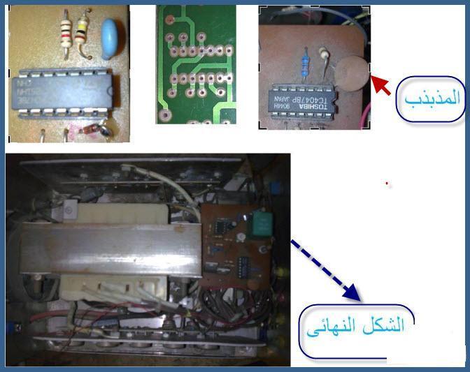 تعلم خطوات تصنيع inverter بشكل احترافى Aaaaaa14