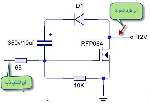 تعلم خطوات تصنيع inverter بشكل احترافى Aaaaaa18