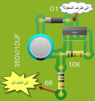 تعلم خطوات تصنيع inverter بشكل احترافى Aaaaaa20