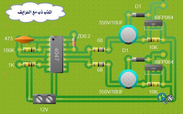 تعلم خطوات تصنيع inverter بشكل احترافى Aaaaaa24