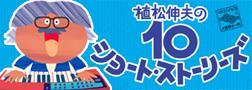 [OST] Nobuo UEMATSU - Page 4 10ss_b10