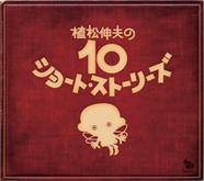 [OST] Nobuo UEMATSU - Page 5 Jacket10