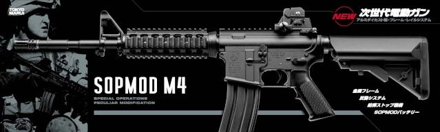 D.E.G.A.T - Portail M4-sop10