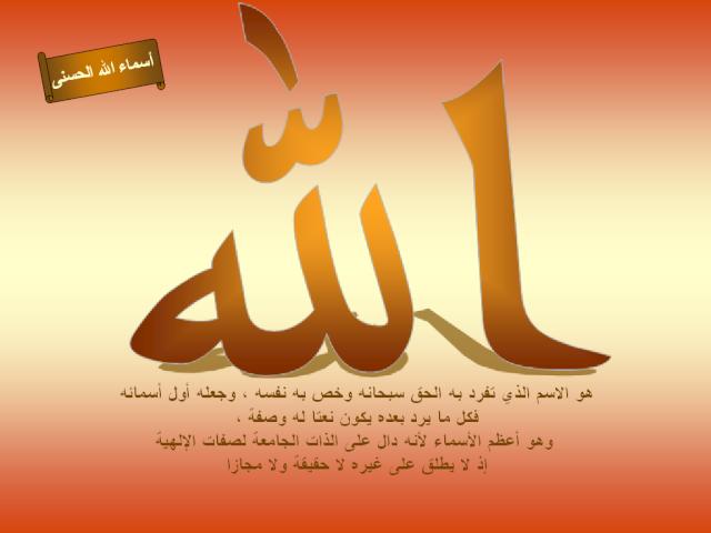 سجل حضورك بإسم من أسماء الله الحسنى - صفحة 21 Dd13