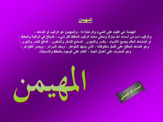 سجل حضورك بإسم من أسماء الله الحسنى Dd19