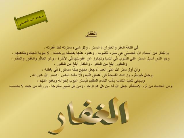 سجل حضورك بإسم من أسماء الله الحسنى Dd26