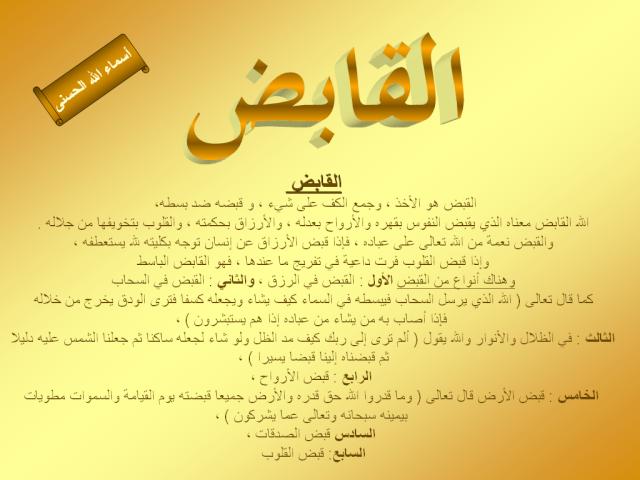 سجل حضورك بإسم من أسماء الله الحسنى Dd32