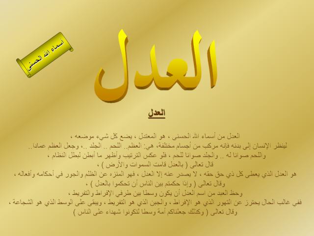 سجل حضورك بإسم من أسماء الله الحسنى - صفحة 21 Dd42