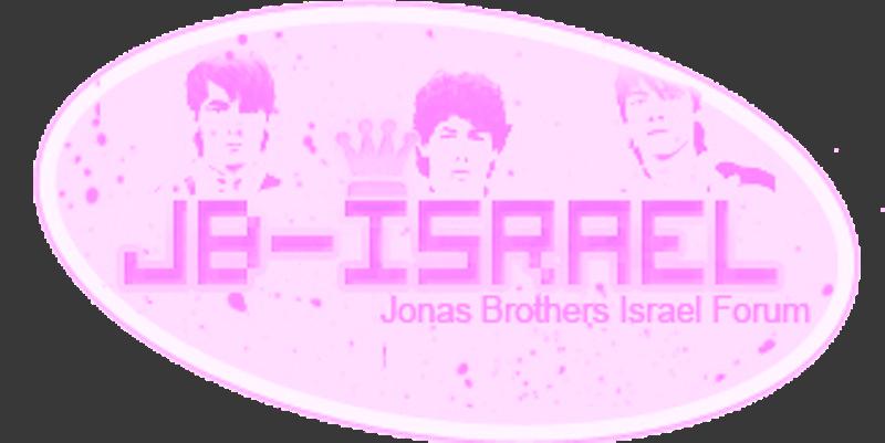 פורום ישראלי לאחים ג'ונאס