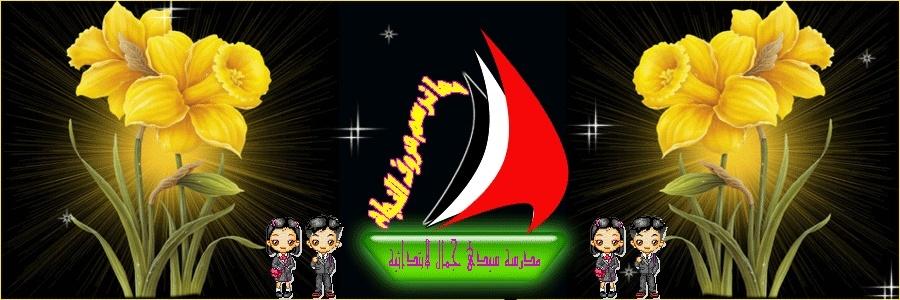 موقع مدرسة سيدي جمال الإبتدائية