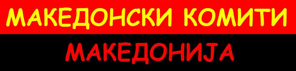 Makedonski Komiti