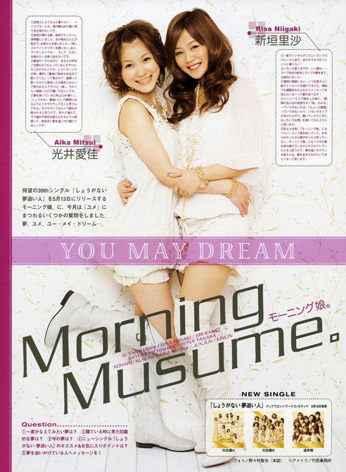 Morning Musume interview  in Kindai magazine (related to 39th single) Img20020