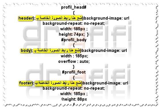 : تمبلت : وضع اطار خلفى للعضو وصورتة الشخصية وبياناتة مكون من صور وليس خطوط :: برواز 2010-024