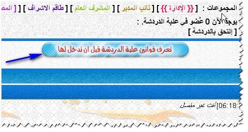 تمبلت وضع صورة قبل علبة الدردشة لمعرفة قوانين الردشة 2010-027