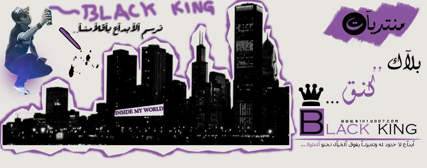 منتديات بلاك كنق|BLACK KING
