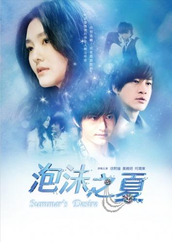 [TW-Drama] Summer's Desire Summer10