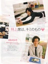[Groupe] Arashi Katoka17