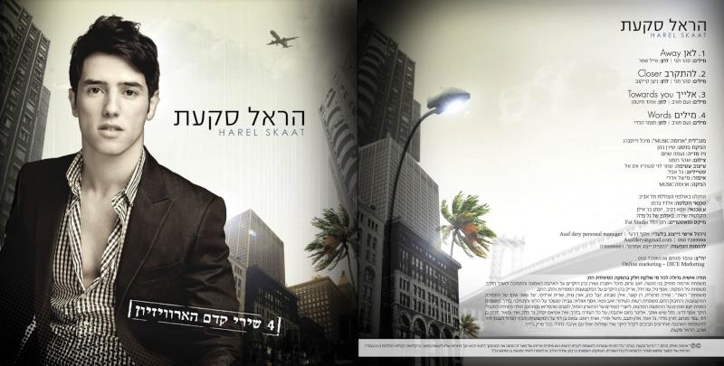 ISRAËL 2O1O - Page 3 Harel10
