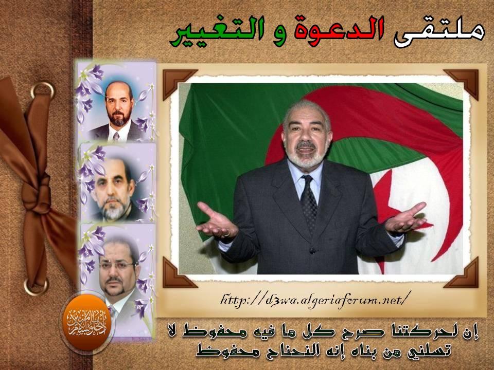 ملتقى الدعوة و التغيير- قسنطينة