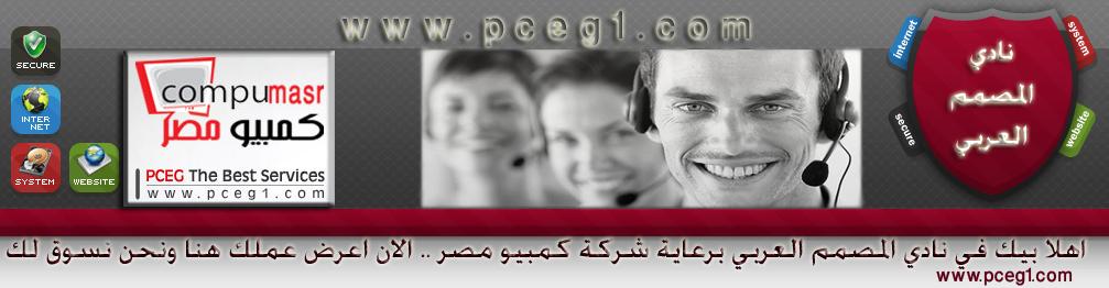 نادي المصمم المصري