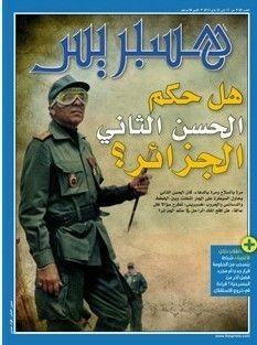 Feu SM Hassan II Fb0c8d10