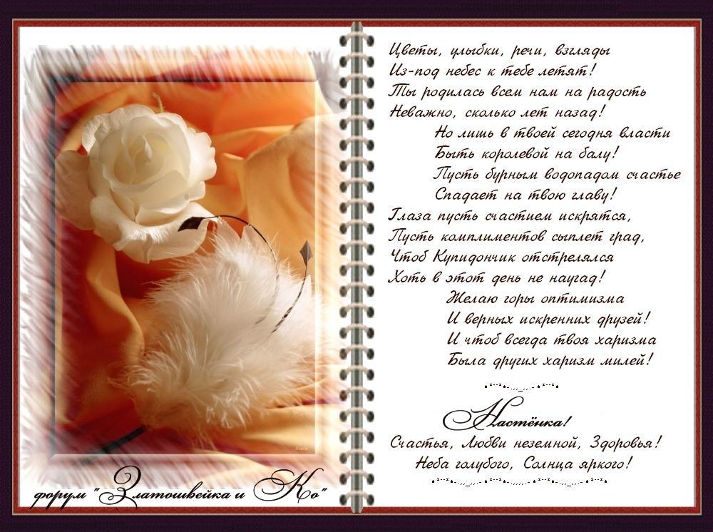 Поздравляем Настенку(Хельга) с днем рождения!!!!!!  69779410