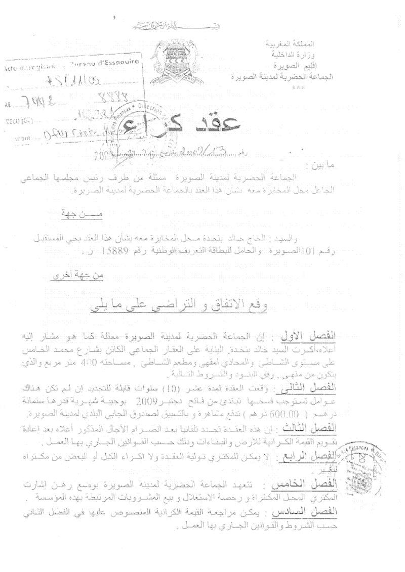 ألمنبر Al Minbar Contra10
