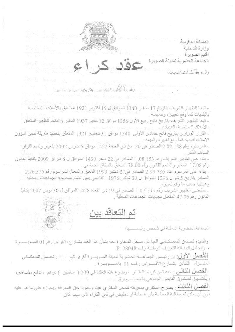 ألمنبر Al Minbar Contra13