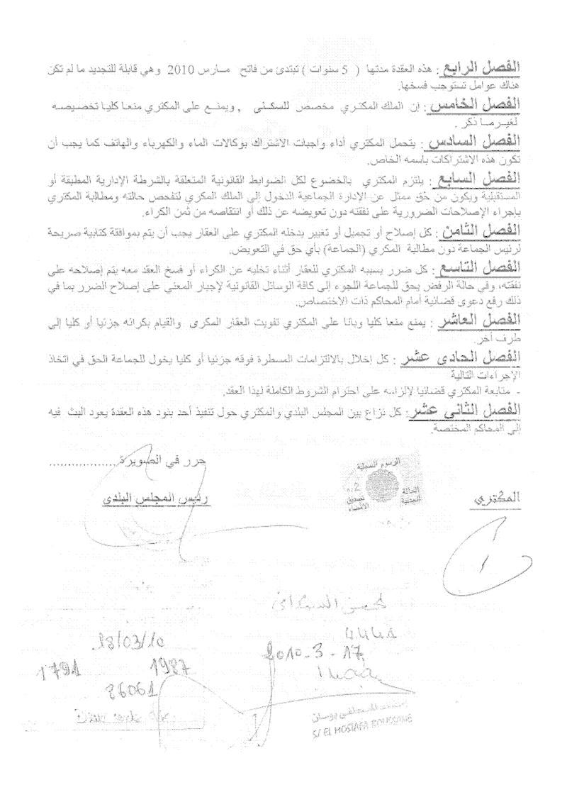 ألمنبر Al Minbar Contra14