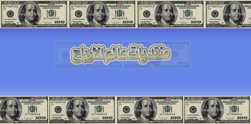 منتديات عالم الأرباح