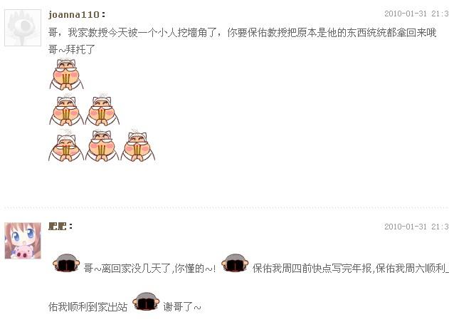 ﹎By Veronica〃当李宇春的博客变成寺庙。 42fcf710