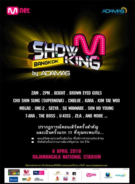 [06.03.10] Concert en Thailande 32391410