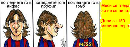 Карикатури на футболисти 210
