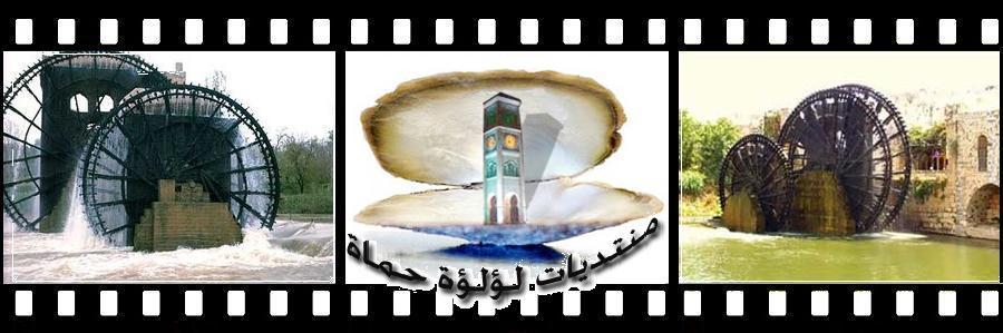 منتديات لؤلؤة حماة