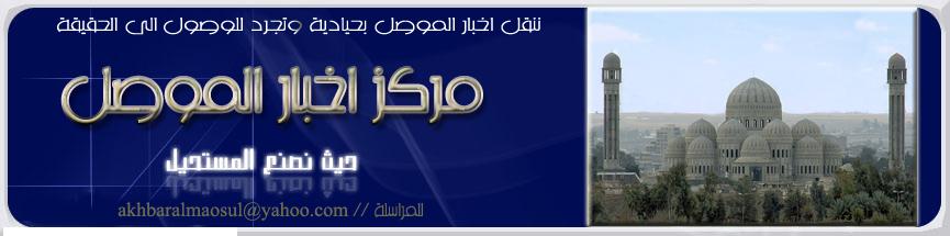 مركز اخبار الموصل
