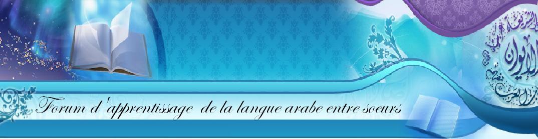 EN AVANT POUR L'ARABE!