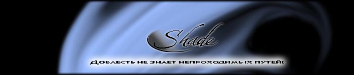 Shade Forum