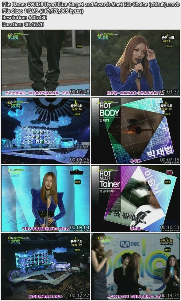 [090828] Hyori - Mnet 20s Choice {Chisub} 09082810