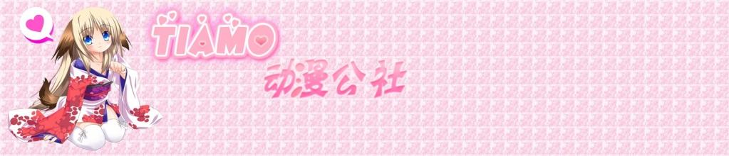 ﹎Ti'amo、动漫公社公社章程 Aazo1111