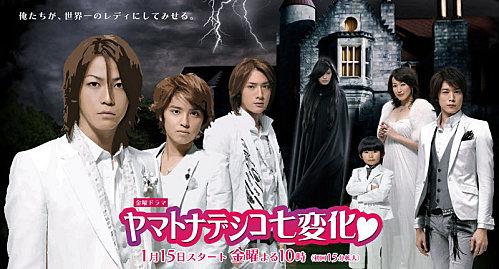 [J-drama] Yamato Nadeshiko Shichi Henge 800px-10