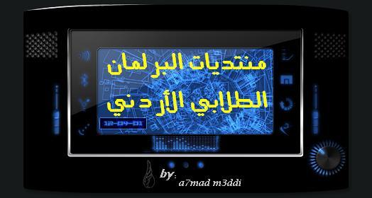 منتديات البرلمان الطلابي الأردني
