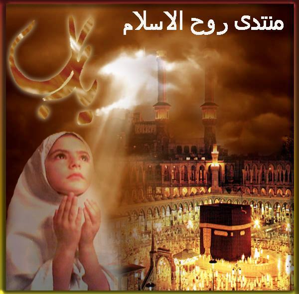 منتدى روح الاسلام