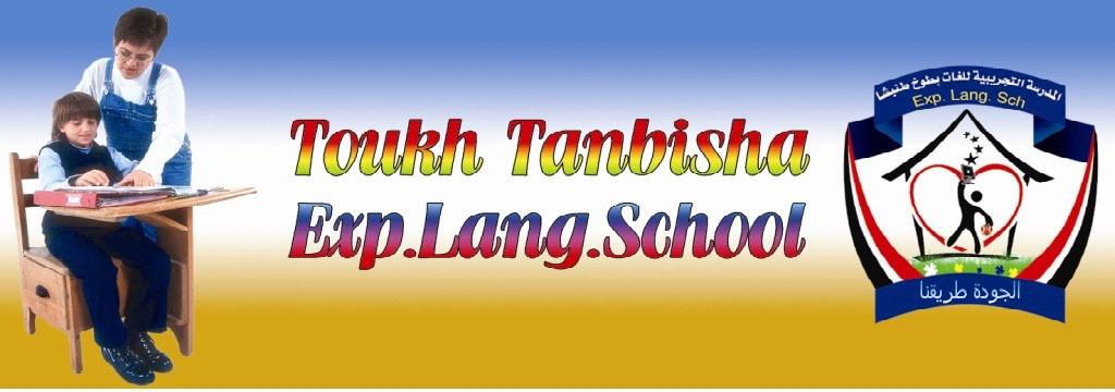 المدرسة الرسمية للغات بطوخ طنبشا - تحت إشراف أ/ محمود عبد البصير محمود