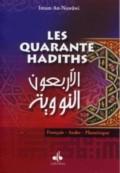 Les 40 Hadices de Imam Nawawi
