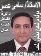 أسماء مرشحي مجلس الشعب في جميع دوائر الجمهورية2010 1010