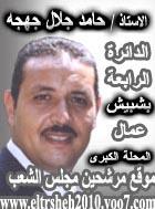 أسماء مرشحي مجلس الشعب في جميع دوائر الجمهورية2010 1210