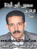 أسماء مرشحي مجلس الشعب في جميع دوائر الجمهورية2010 212